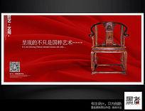 高端红木家具艺术文化海报设计