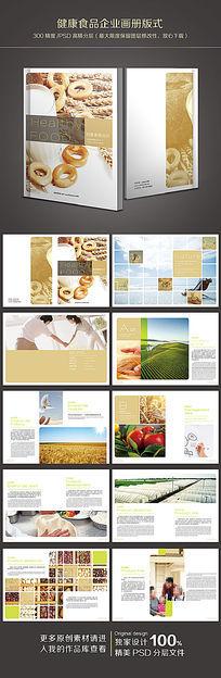 健康食品企业画册版式设计