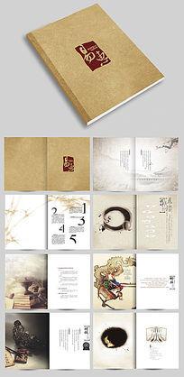 精美中国风企业文化宣传册设计