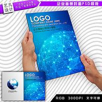 蓝色科技企业宣传册封面