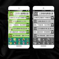 苹果微信聊天对话名片设计