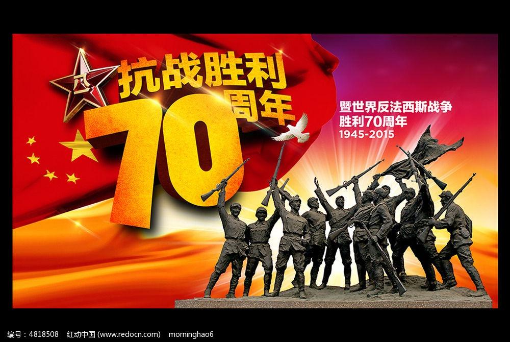 庆祝抗战胜利70周年立体字展板图片素材
