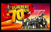 庆祝抗战胜利70周年立体字展板