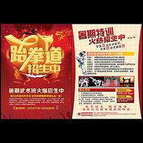 跆拳道班招生宣传单设计