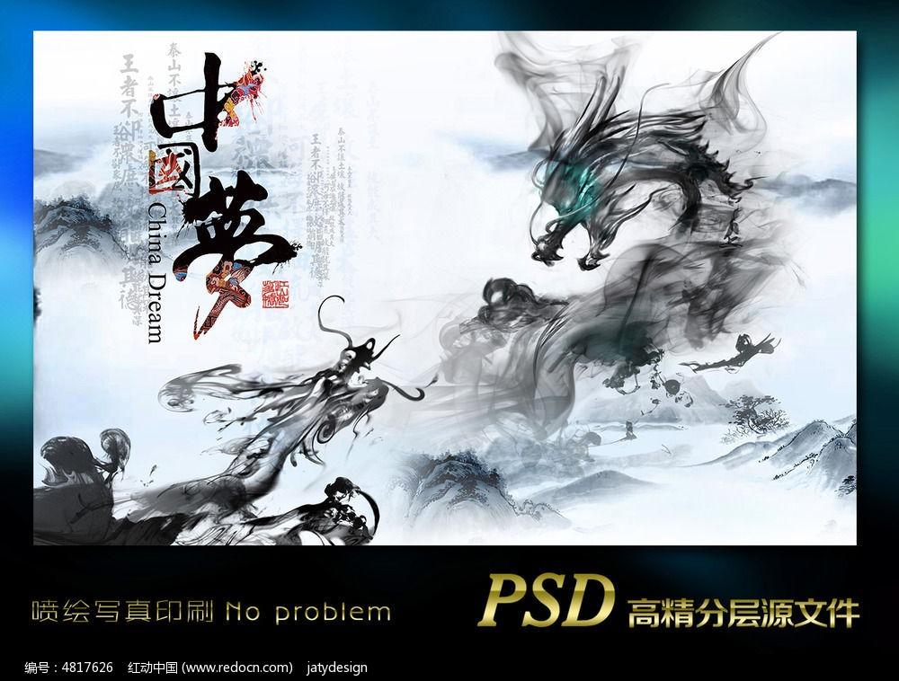 水墨龙腾中国梦海报设计图片