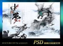 水墨龙腾中国梦海报设计