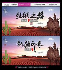 丝绸之路宣传活动海报设计