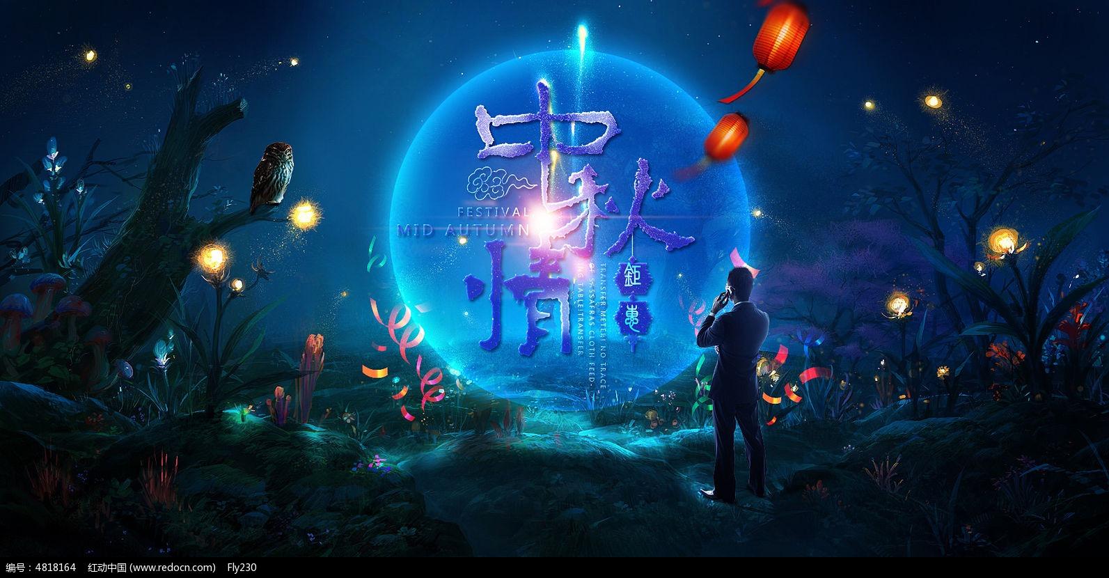 淘宝天猫中秋节促销海报设计