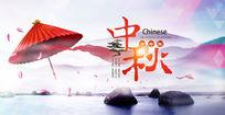 淘宝中秋节广告设计模板