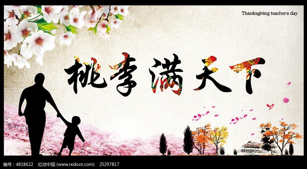 桃李满天下教师节活动海报设计_节日素材图片素材