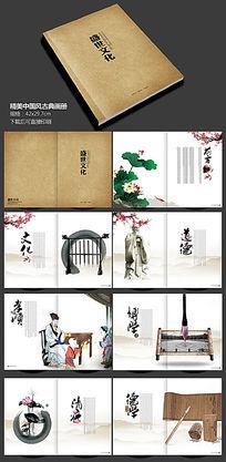 整套中国传统文化画册设计