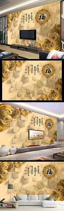 3D古典祥云花纹福字立体背景墙