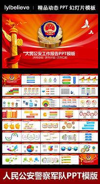 彩色图表人民公安军警党政动态PPT模板