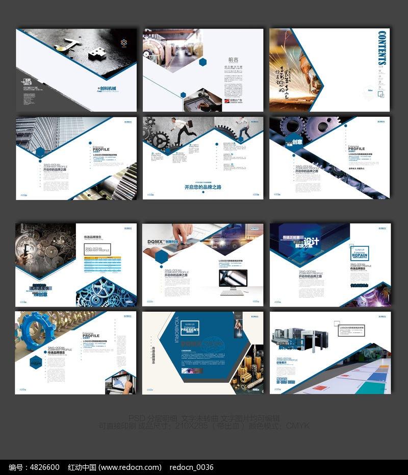 创意机械画册设计模板图片图片