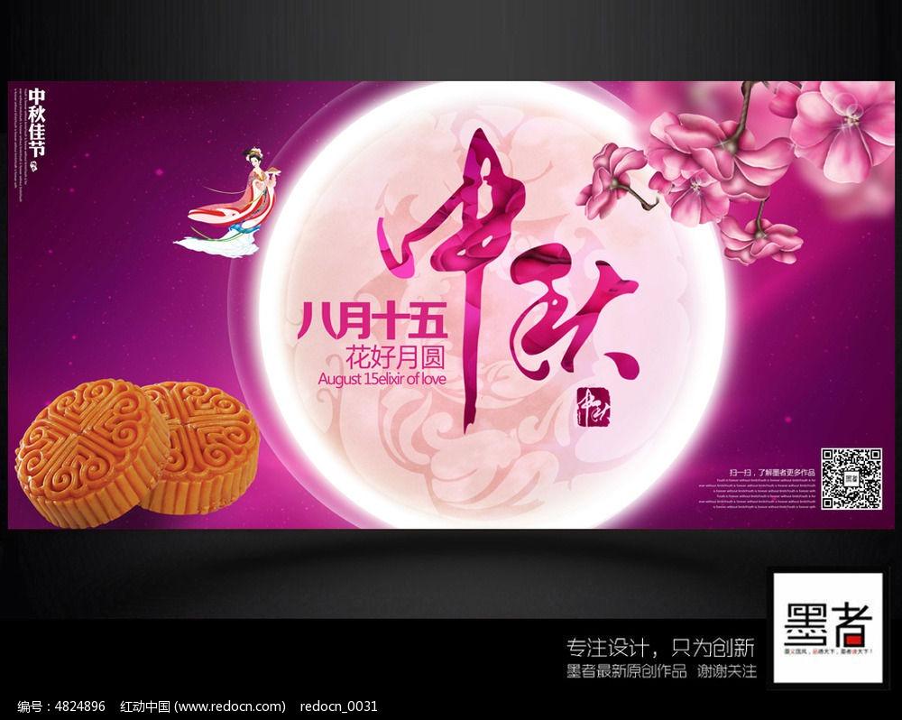 创意中式中秋节海报设计