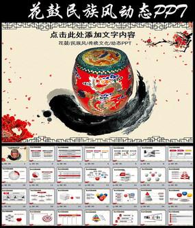传统艺术凤阳花鼓民族风PPT模板