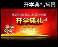 大红开学典礼舞台背景设计