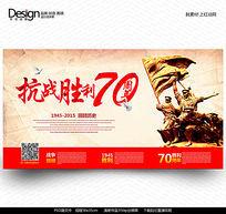 大气纪念抗战胜利70周年海报设计