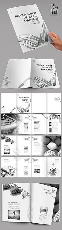 黑白简约企业画册设计