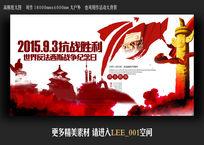 红色抗战胜利70周年背景板下载
