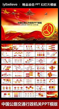 红色图表完整框架中国公路交通路政动态PPT模板