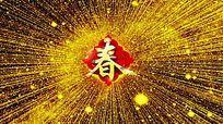 金色光线春字视频