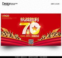 抗战胜利70周年庆典晚会背景设计