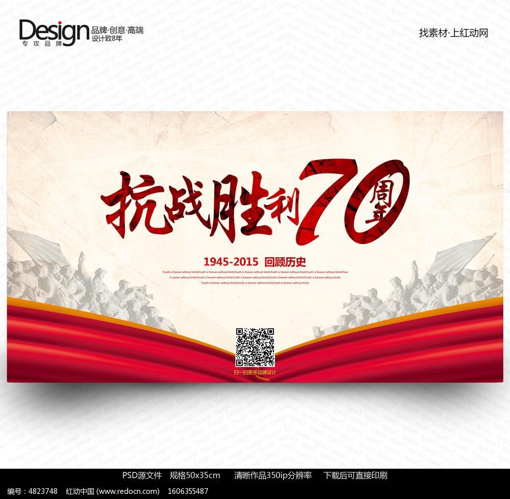 抗战胜利70周年宣传栏设计