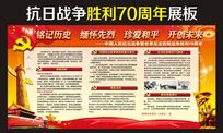 抗战胜利七十周年宣传栏设计