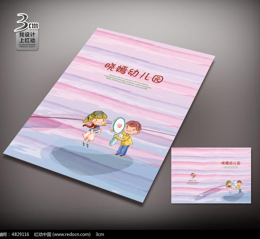 可爱粉幼儿园封面设计