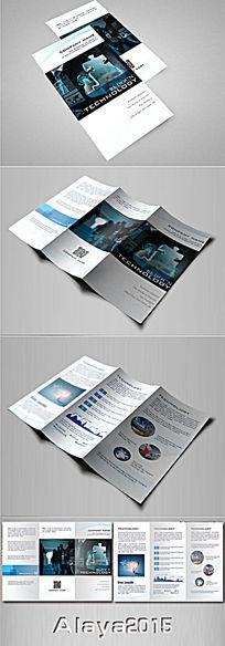 科技企业三折页设计