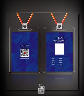 蓝色晶格工作证设计 PSD