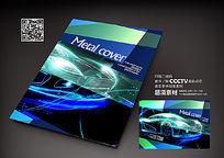 蓝色汽车宣传册封面设计