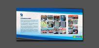 蓝色企业宣传栏设计