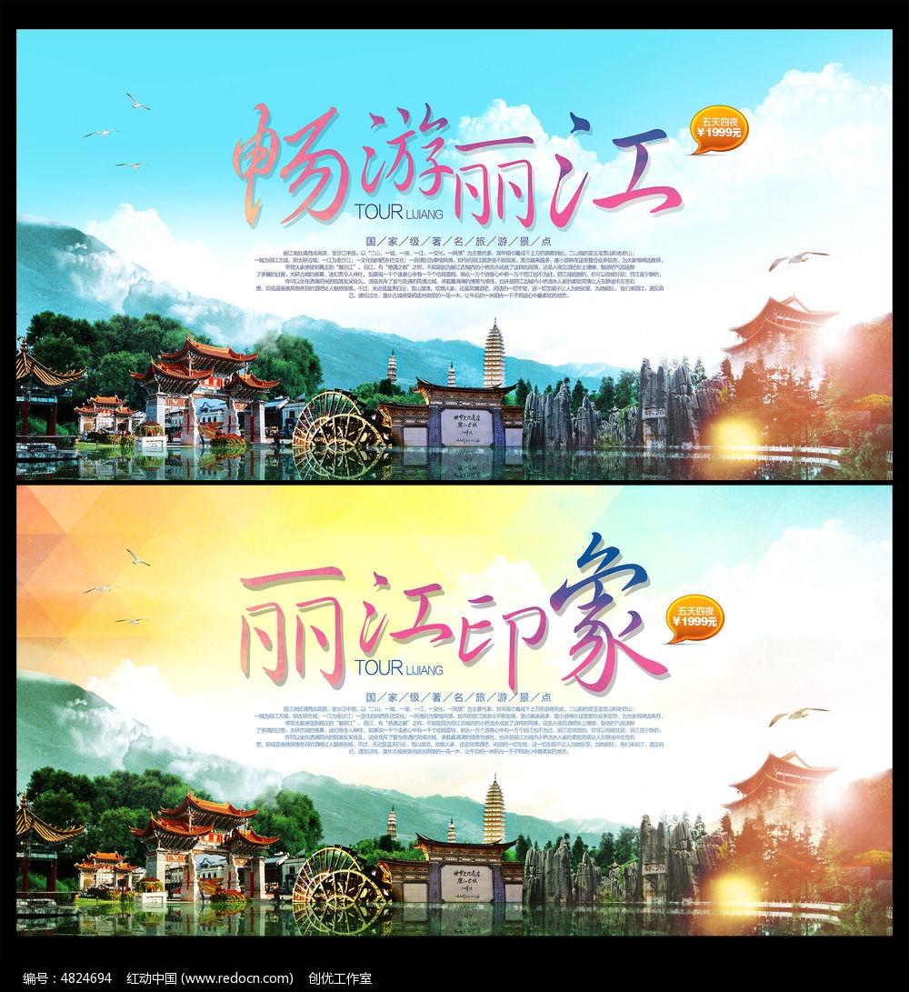 丽江旅游宣传海报模板psd素材下载