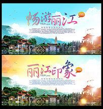 丽江旅游宣传海报模板图片