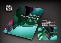 绿色科技宣传册封面模板