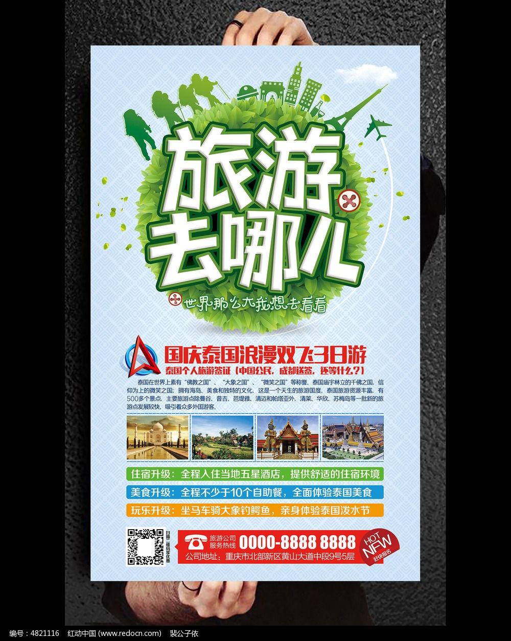 旅游公司促销活动宣传海报模板psd素材下载