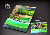 旅游宣传册封面模板