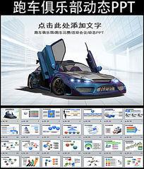 跑车俱乐部车行活动比赛动态PPT模板