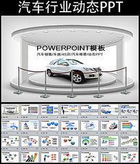 汽车生产销售展销会车展维修保养动态PPT模板
