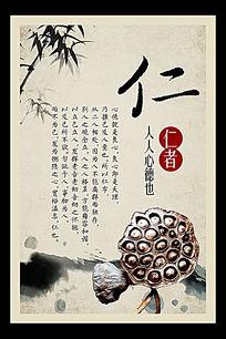 儒家五常道德讲堂展板设计