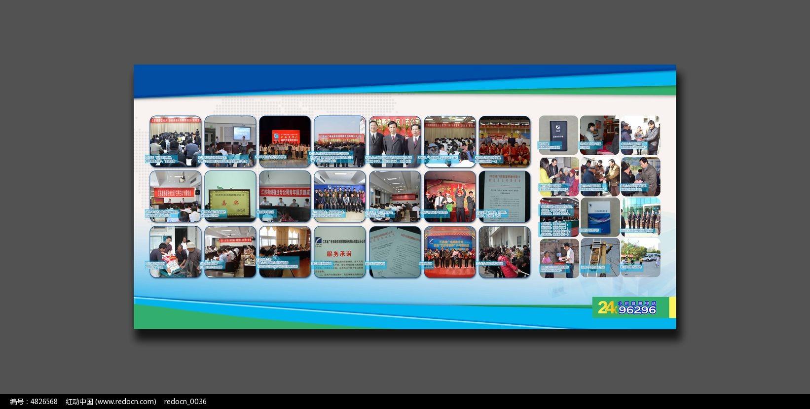 通用企业照片宣传栏模板