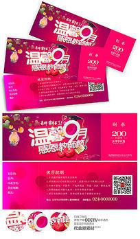 温馨九月感恩教师节代金券设计
