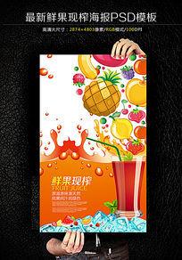 鲜果现榨果汁饮料海报设计