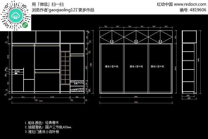 图纸v图纸衣柜图纸_CAD尺寸图片素材图纸规划局重庆市图片