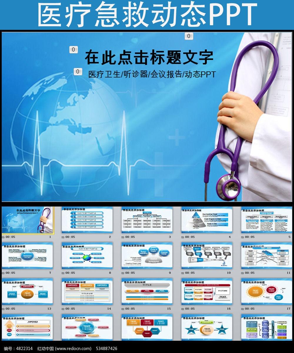 医院急救120医生护士医疗卫生ppt模板图片