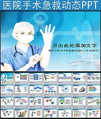 医院医疗医生手术急救卫生医院PPT模板