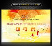 羽毛球体育竞技比赛展板设计