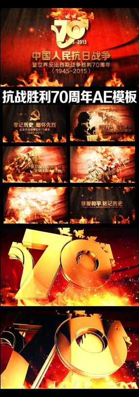 震撼抗战胜利70周年AE视频模板片头素材 aep